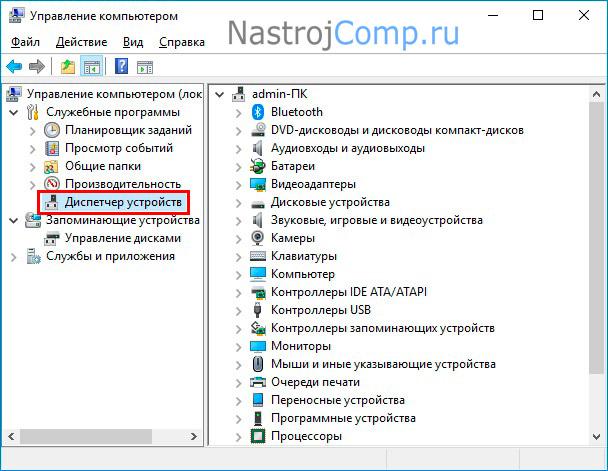 диспетчер устройств в управлении компьютером