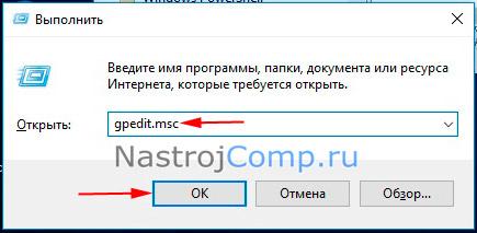 """gpedit.msc в """"выполнить"""" виндовс 10"""