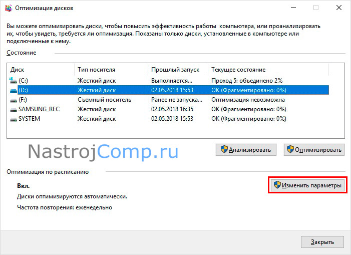 изменение параметров в оптимизации диска