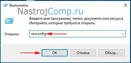 """msconfig в окошке """"выполнить"""" виндовс 10"""