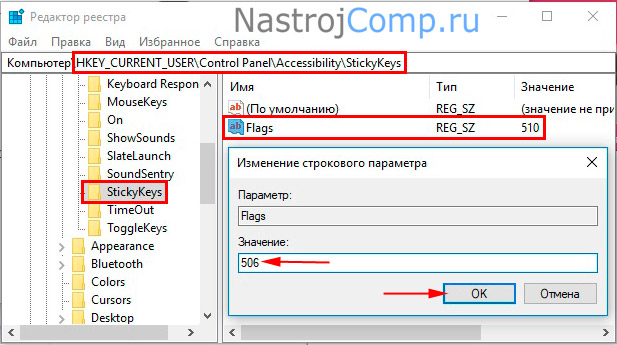 параметр flags раздела stickykeys