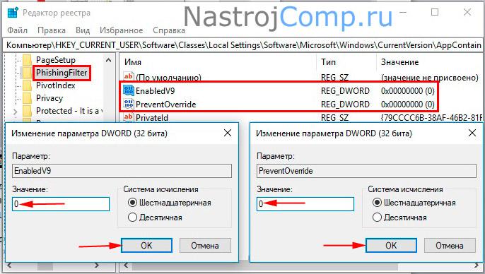 параметры enabledv9 и preventoverride в реестре
