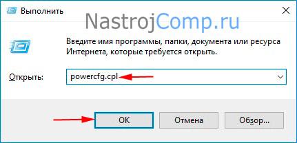 """powercfg.cpl в """"выполнить"""" виндовс 10"""