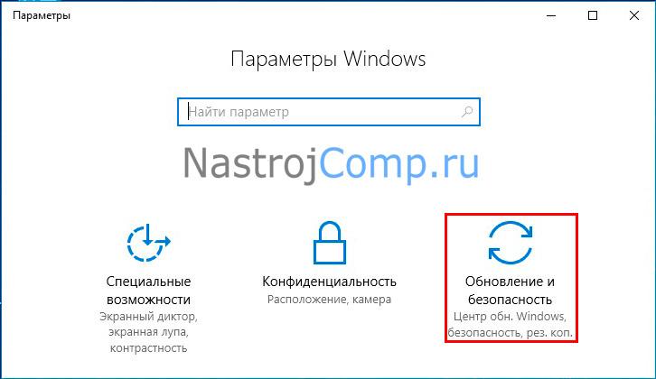"""пункт """"обновление и безопасность"""" в параметрах windows"""