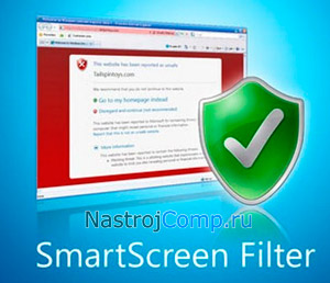 smartscreen windows 10 - миниатюра