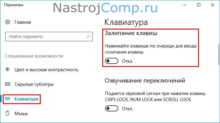 выключение залипания клавиш в параметрах windows