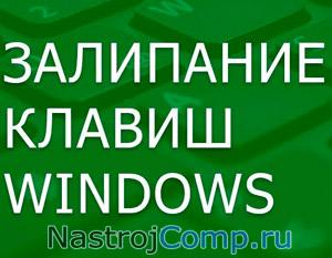 залипание клавиш windows 10 - миниатюра