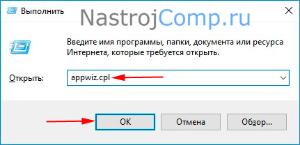 """appwiz.cpl в """"выполнить"""""""