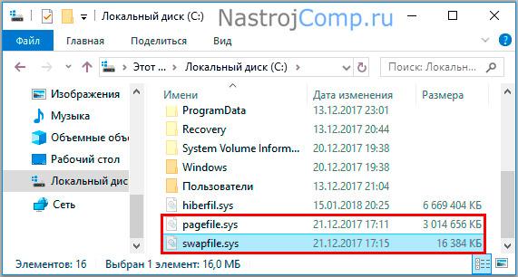 файлы подкачки windows 10