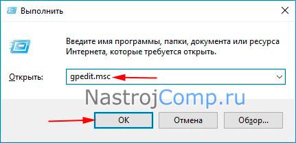 """gpedit.msc окошке команд """"выполнить"""" виндовс 10"""