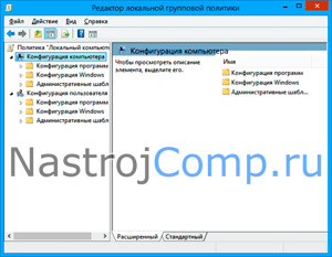 gpedit.msc в windows 10 home - миниатюра