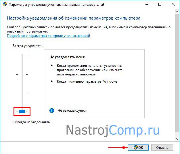 отключение контроля учетных записей Windows 10