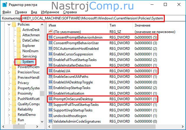 параметры отключения uac в реестре