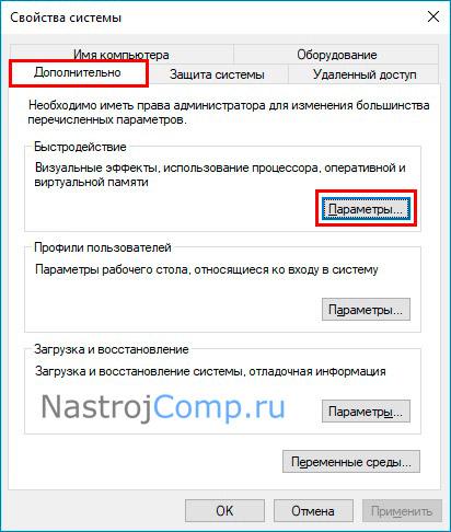 """параметры вкладки """"дополнительно"""" окна свойств системы"""