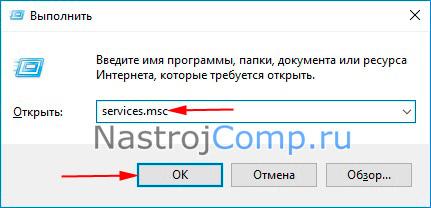 """services.msc в окошке """"выполнить"""""""