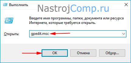 """способ открытия gpedit.msc в """"выполнить"""""""