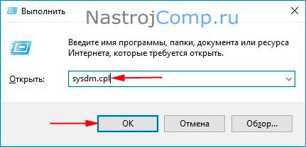 """sysdm.cpl в строке команд """"выполнить"""""""