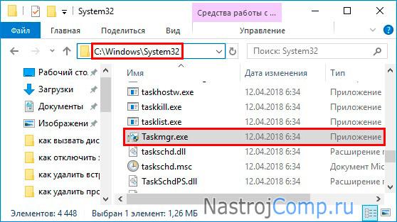 taskmgr.exe в каталоге system32