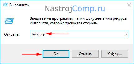 """taskmgr в """"выполнить"""" виндовс 10"""