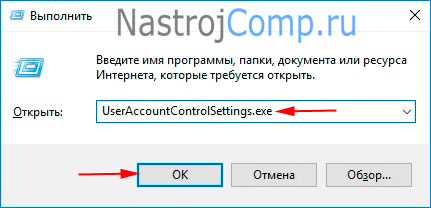 "useraccountcontrolsettings.exe в ""выполнить"""