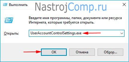 "useraccountcontrolsettings.exe в ""выполнить"""