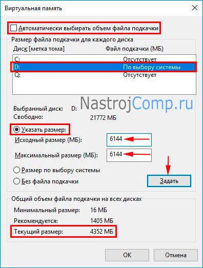 увеличение файла подкачки через свойства системы