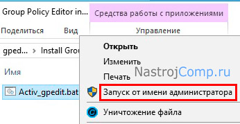 запуск от имени админа файла activ_gpedit.bat