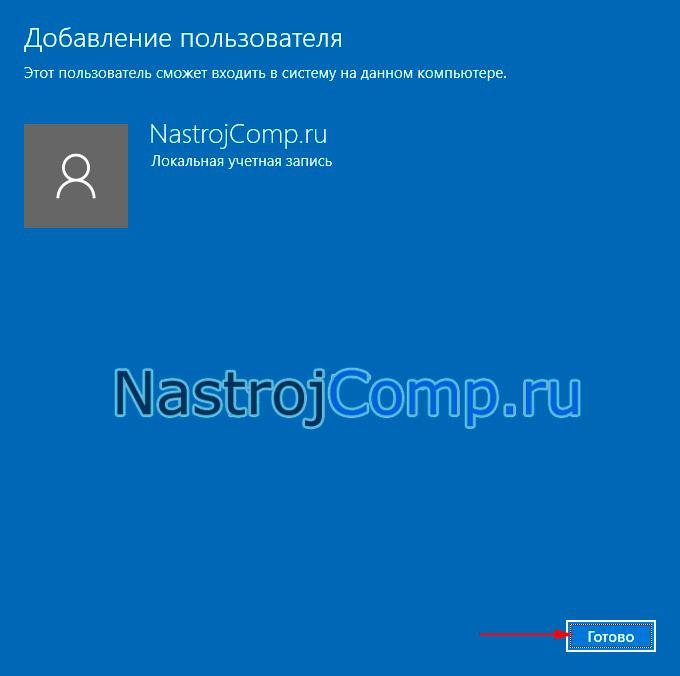 добавление пользователя в netplwiz