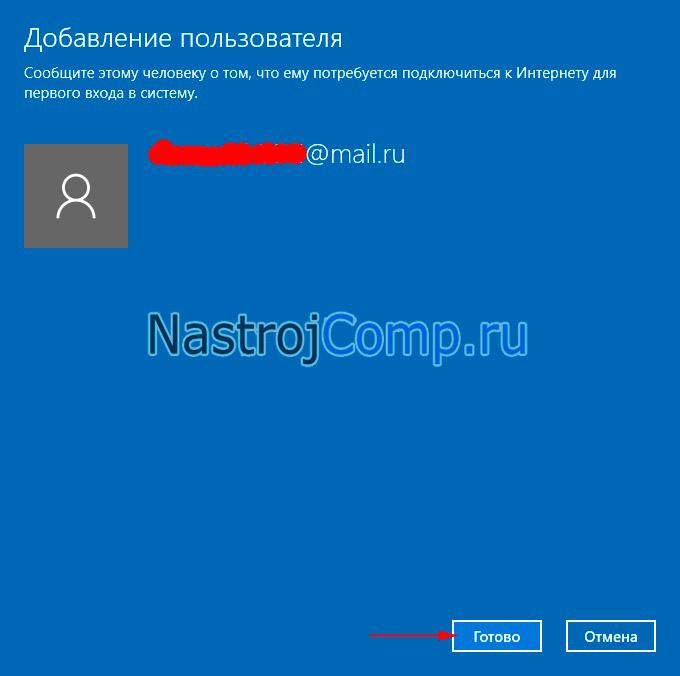 добавление учетки microsoft в netplwiz