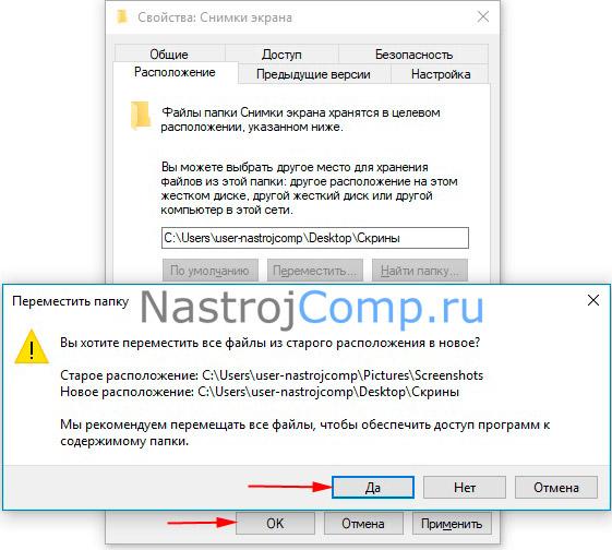 изменение места хранения скриншотов в windows 10