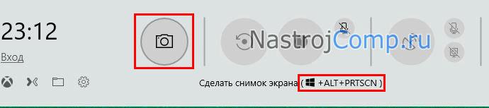кнопка для сохранения скрина на игровой панели