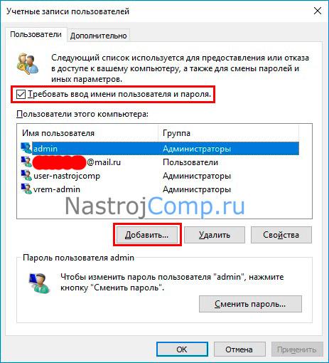 кнопка добавления новых пользователей в netplwiz