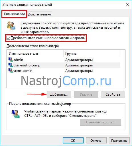 кнопка добавления в netplwiz