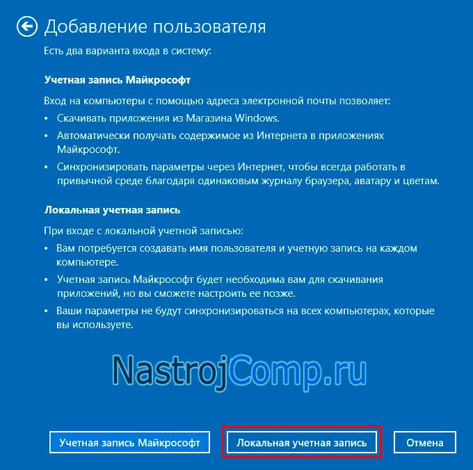 кнопка локальной учетной записи в netplwiz
