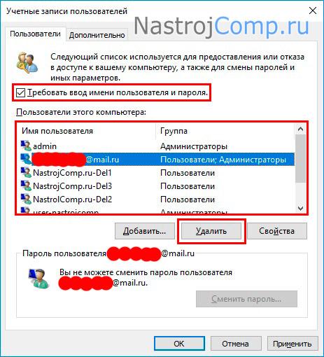 кнопка удаления в netplwiz