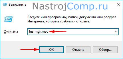 """lusrmgr.msc в строчке ввода """"выполнить"""" десятки"""