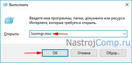 """lusrmgr.msc в строке """"выполнить"""" виндовс 10"""
