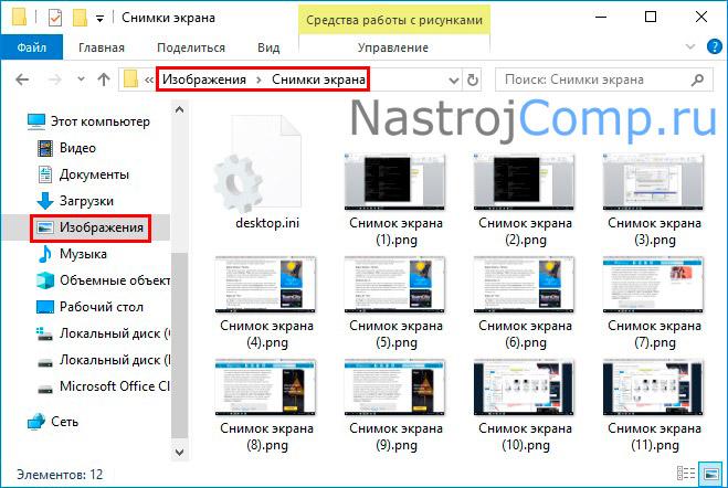 место хранения снимков экрана на диске в десятке