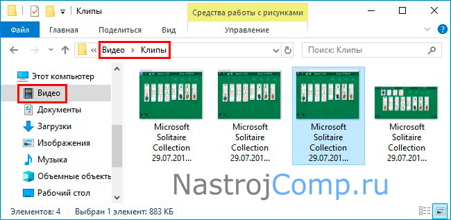 место хранения снимков игры в windows 10