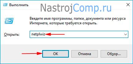 """netplwiz в строке """"выполнить"""" виндовс 10"""