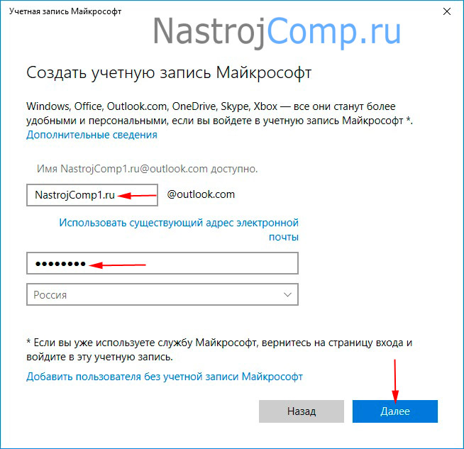 новый ящик outlook в параметрах