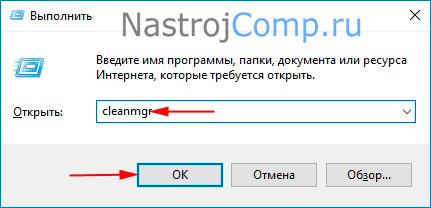 """очистка диска в """"выполнить"""" виндовс 10"""
