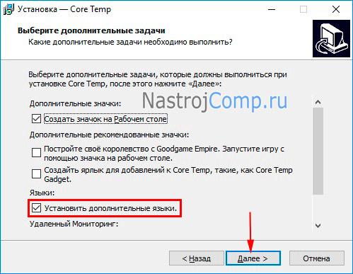 окно установки core temp