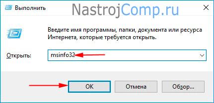 """открытие msinfo32 в """"выполнить"""""""