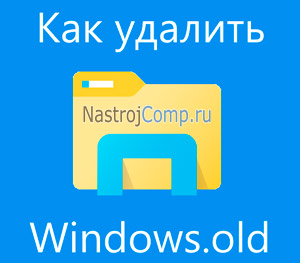 папка windows.old в windows 10 - миниатюра