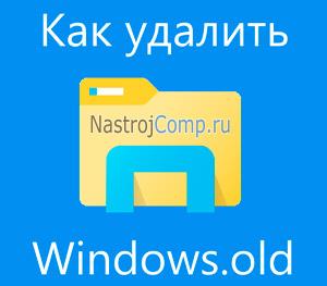 папка windows.old в windows 10 - миниатюра