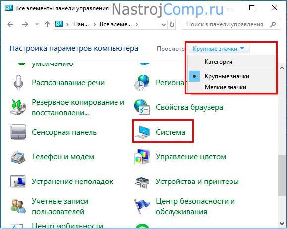"""пункт """"система"""" в панели управления"""