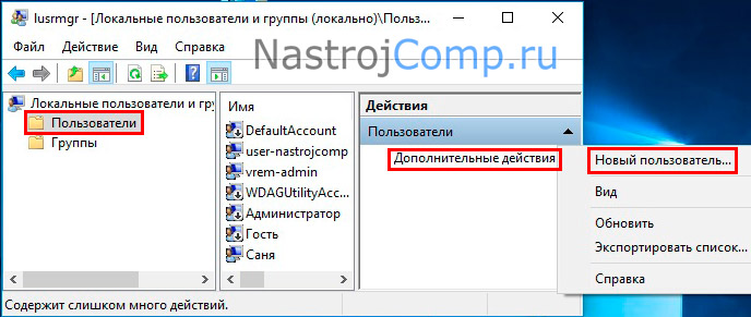 пункт создания пользователя в lusrmgr.msc
