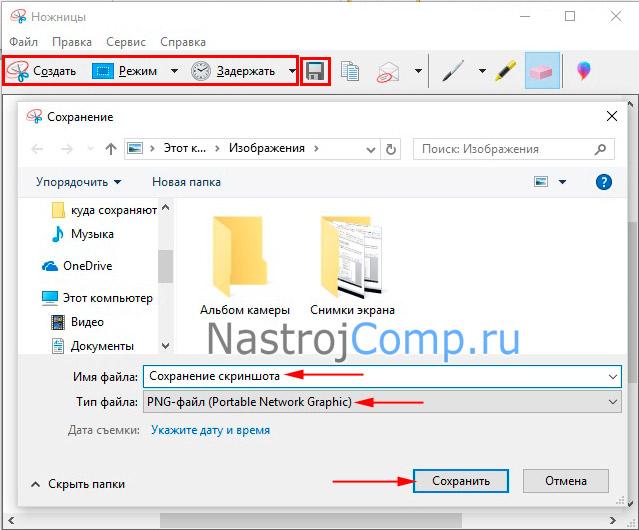 """сохранение снимка экрана в приложении """"ножницы"""" виндовс 10"""