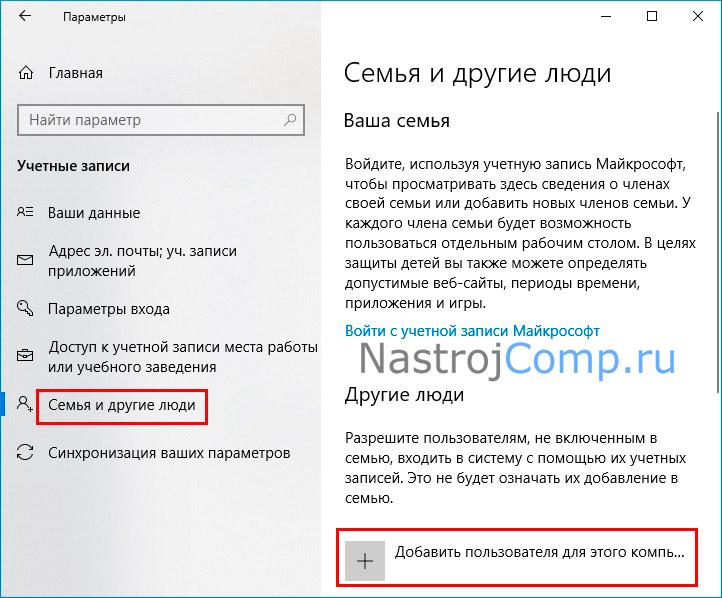 ссылка добавления нового пользователя в параметрах